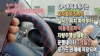 포가드 울트라S 차량용 위치추적기/개인용,업무용 위치추…
