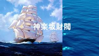 【Original song】BON VOYAGE/神楽坂財閥【Kagurazaka Konzern】
