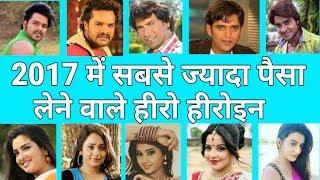 2017 में सबसे ज्यादा पैसा लेने वाले भोजपुरी हीरो हीरोइन || Top 5 highest Paid Bhojpuri Actor/Actress