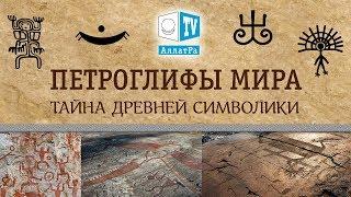 ПЕТРОГЛИФЫ МИРА.Тайна древней символики