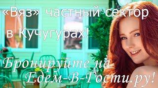 """Отдых  в частном секторе """"ВЯЗ""""  Кучугурах! с сервисом Едем-в-Гости.ру"""
