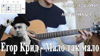 Как играть: ЕГОР КРИД - МАЛО ТАК МАЛО на гитаре аккорды БЕЗ БАРРЭ