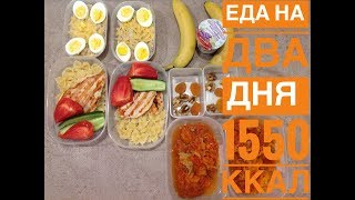 Ешь и худей Еда на два дня 1550 ккал