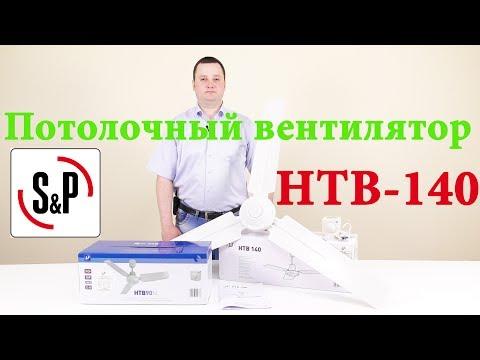 Потолочный вентилятор Soler & Palau HTB 140, обзор и пример подключения потолочного вентилятора S&P