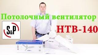 видео потолочный вентилятор