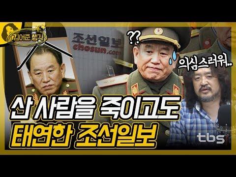 산 사람을 죽이고도 태연한 조선일보 [김어준 생각 / 김어준 뉴스공장]
