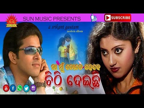 Na Mun Tate Kebe Chithi Deichi||Super Hit Video Song|| Srikant Gautam Modern Hits