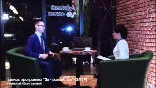 """Шамиль Аляутдинов в программе """"За чашкой чая"""" на ЭЛТР"""