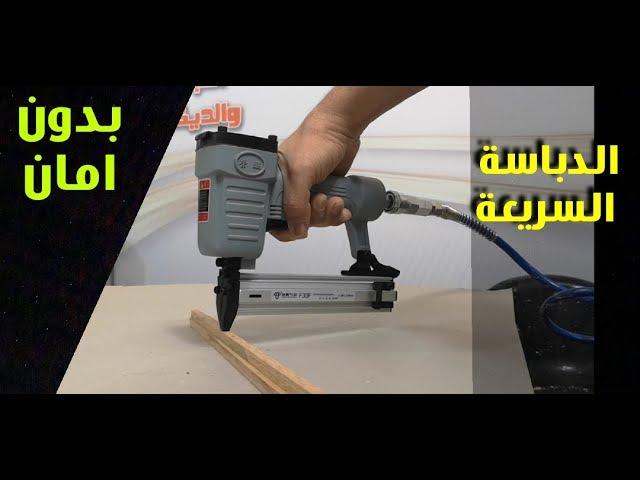 دباسة الخشب السريعة بدون امان مسدس المسامير Youtube