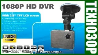 DVR-668 ( F302A ) Огляд реєстратора