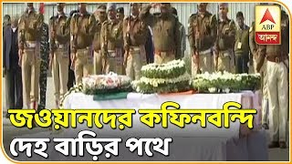 Bodies of CRPF jawans who were martyred at Pulwama return home | ABP Ananda