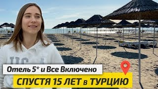 Стоит ли ехать в Турцию Кинули с Отелем Aska Lara Resort 5 Отдых в Турции 2020 Все Включено