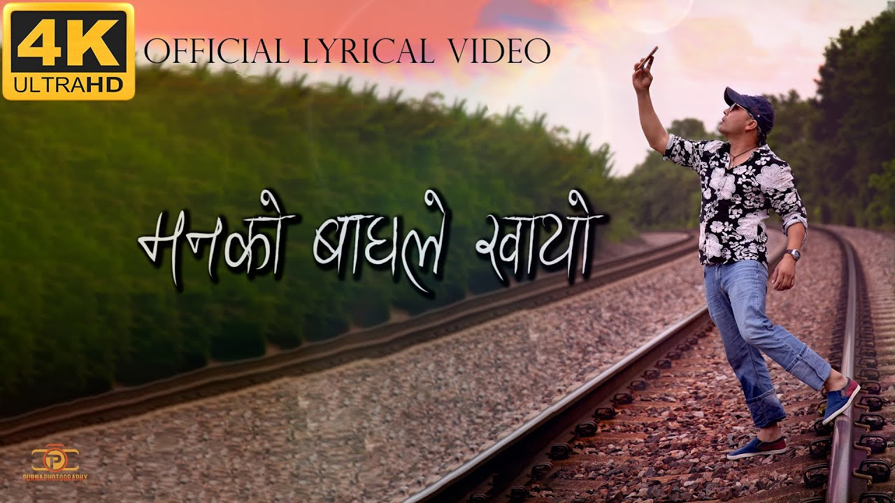 Mann Ko Baagle Khaayo | Yash Kumar | New Official Lyrical Video 2020 |