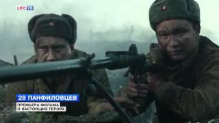 28 панфиловцев - премьера фильма о настоящих героях
