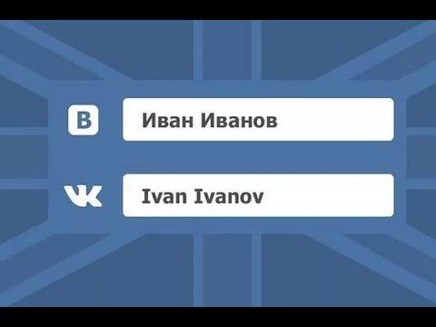 Как в Вконтакте сделать имя и фамилию на английском?