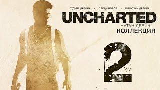 Прохождение Uncharted: Судьба Дрейка [60 FPS] — Часть 2: Удивительная Находка