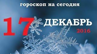 Гороскоп на сегодня 17 декабря суббота