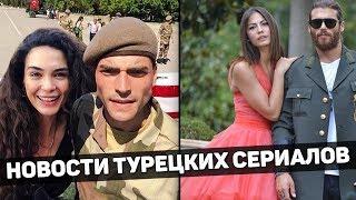Новости турецких сериалов: Акин Акинезю вернулся с армии, сценарист Ранней Пташки снова уходит!