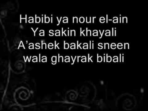 Habibi Ya Nour El Ain