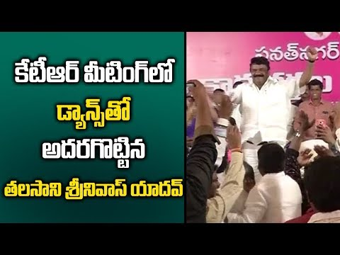 Talasani Srinivas Yadav Dance With Party Workers  in TRS Constituency Meeting  |  Great Telangana TV
