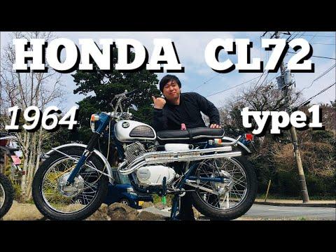[motovlog]CL72 type1 SCRAMBLER 250 Honda DREAM 1964[モトブログ] rider cafe GS 伊豆 ツーリング