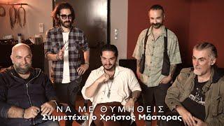 Χρήστος Μάστορας, Πυξ Λαξ - Να Με Θυμηθείς (Official Music Video)