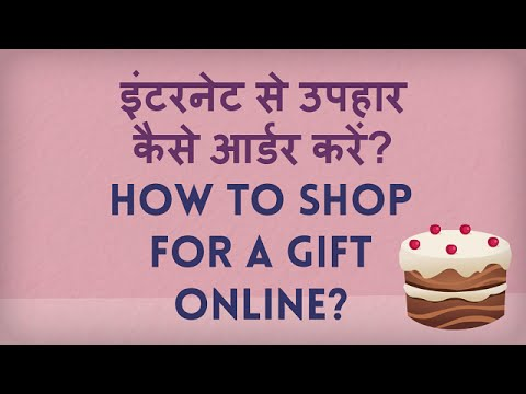 How To Shop For Gifts Online? Internet Se Gift Kaise Bhejte Hain?