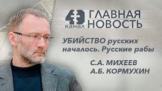 Главная новость #5. Убийство русских началось. Русских рабов начала выращивать ВШЭ. Михеев. Кормухин