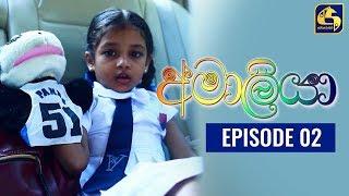 AMALIYA Episode 02 || අමාලියා II 07th June 2020 Thumbnail