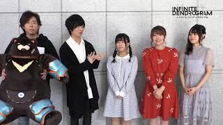 TVアニメ『<Infinite Dendrogram>-インフィニット・デンドログラム-』/「AnimeJapan 2019」キャストコメント動画