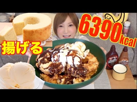 [MUKBANG] 1Kg of Deep Fried Baumkuchen Covered in Ice Cream 6390kcal| Yuka [Oogui]