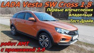 LADA Vesta SW Cross 1.8  Тест Драйв первые впечатления владельца как работает  АМТ с прошивкой 2.0