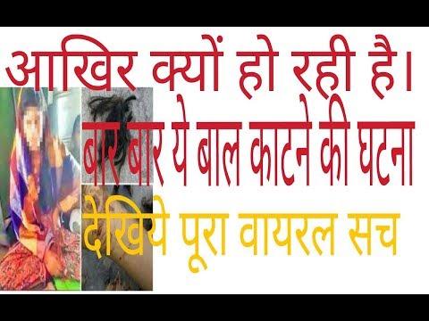 Breaking news baal katane ki ghatana in kota( बाल काटने की घटना  प्रेमनगर कोटा में भी हुई)