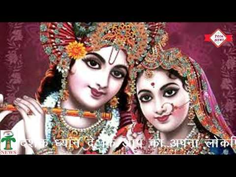 Radha Ki Payal Cham Cham Baje Ll New Song Ll Mange Ram Aatri Ll Talent Of India
