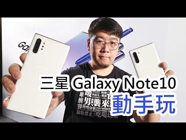 三星Note10 / Note 10+搶先動手玩!台版搭載s855、S Pen越來越強大啦!