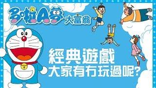 【舊Game都好好玩】哆啦A夢大富翁 - 同大家搵返童年回憶~~~ Doraemon Game