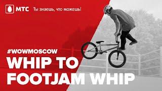 Как сделать вип ту футджем вип на BMX (How to Whip to footjam whip on BMX)