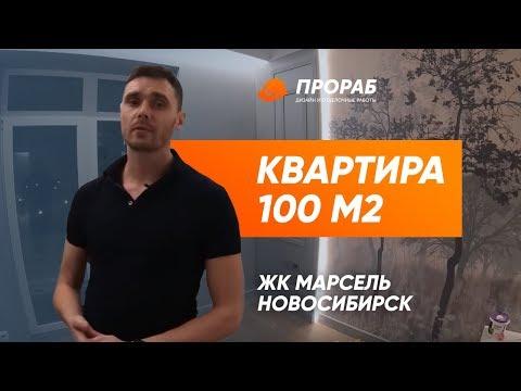 Обзор Ремонт Квартиры 100 м² ЖК Марсель Новосибирск | ПРОРАБ дизайн интерьера отделочные работы