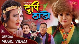 Tuppi Thado by Preeti Ale & Rajan Chaulagain | Ft. Kiran KC, Jyoti Magar & Harke Haldar | Lok Dohori