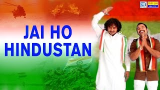 15 August Song - जय हो हिंदुस्तान | राजस्थानी देश भक्ति गीत | Independence Day Song | RDC Rajasthani