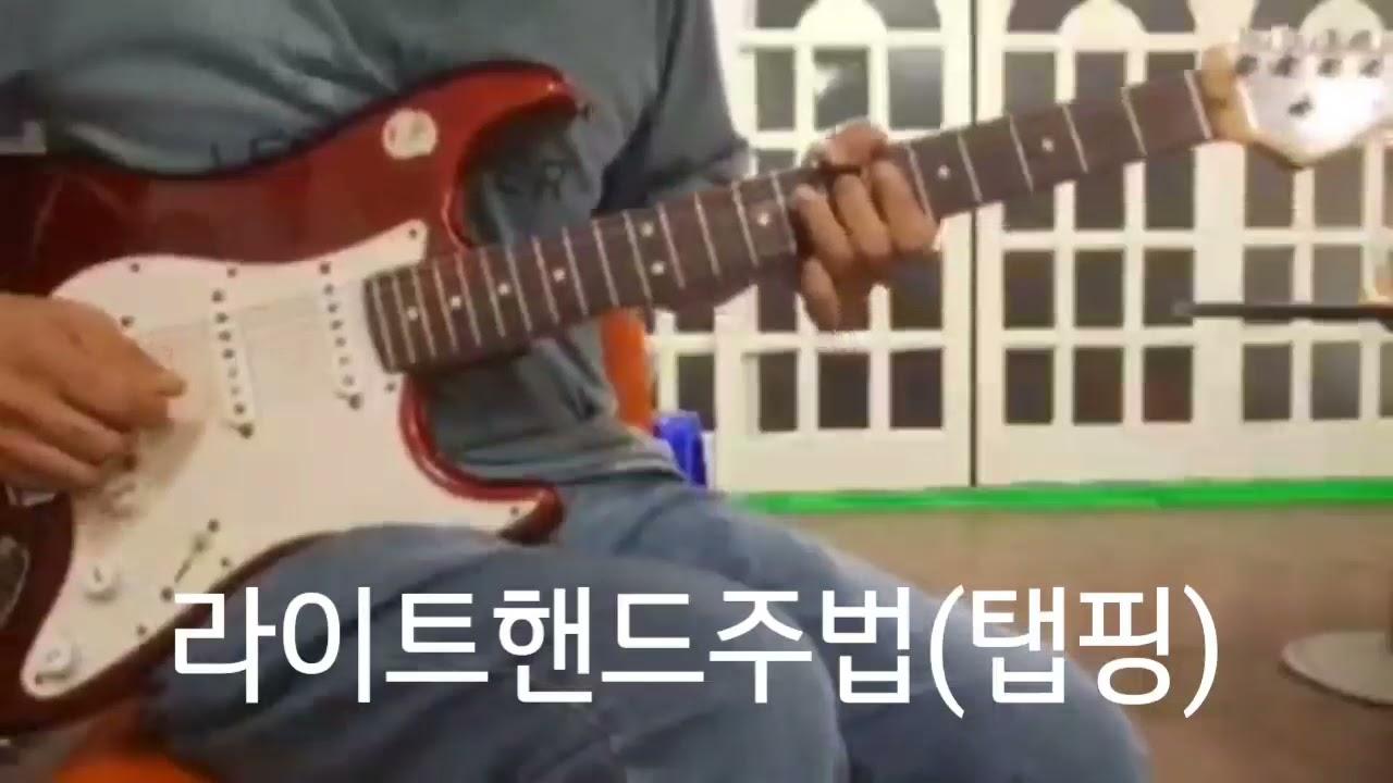 '나 어떻해' 기타솔로의 속주(?)를 연주하는 2가지 방법