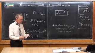 Урок 167. Вычисление работы в термодинамике