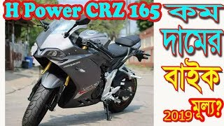 H Power CRZ 165 Bike Specification and Price in Bangladesh