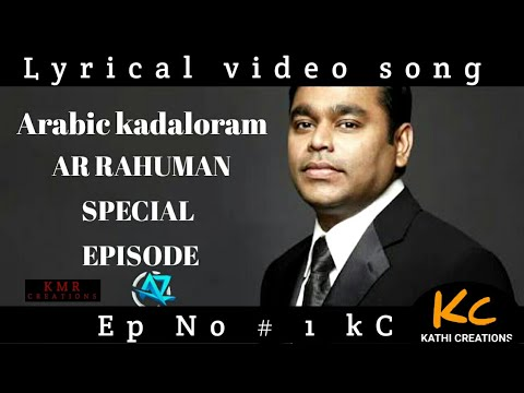Arabic kadaloram lyrical video song    rahuman special episode no #1 song   
