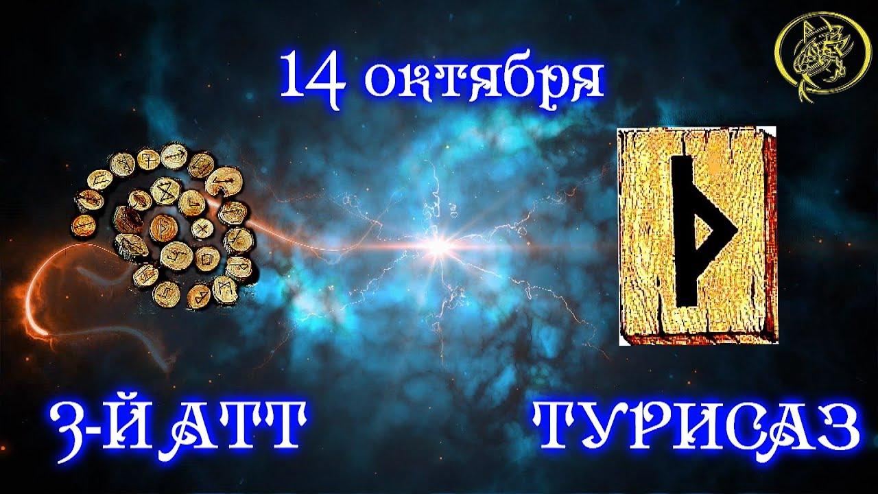 14 октября Полнолуние  Руны дня / Рекомендации от Наталии Рунной на сегодня 14 октября