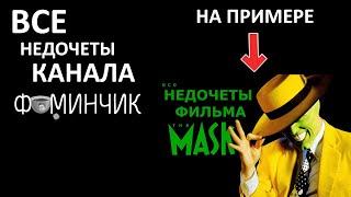 """Все недочеты-грехи """"ФОМИНЧИК"""" на примере фильма """"Маска"""""""
