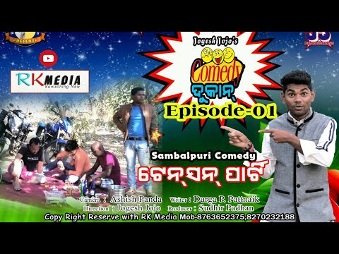 TENSION PARTY (JOGESH JOJO'S Comedy Dukan Episode- 01) Sambalpuri Comedy (RKMedia)