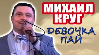 Михаил Круг-Девочка пай,Michael Krug-Girl pie