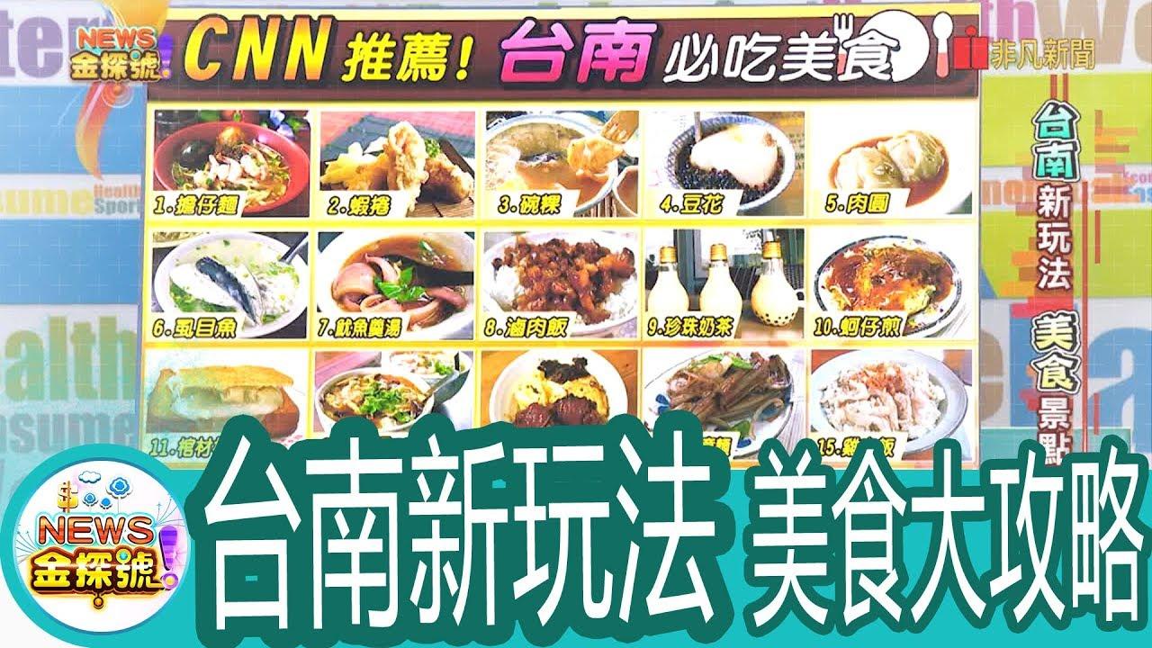 【News金探號】臺南新玩法 美食景點全攻略【311-1集】 - YouTube