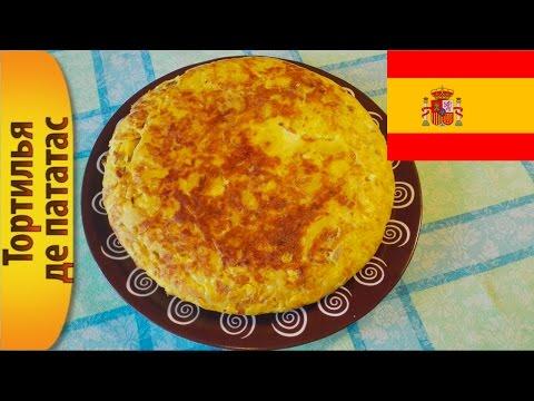 Испанская Тортилья де пататас
